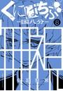 くにはちぶ (8)