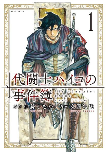 代闘士ハイコの事件簿 (1)