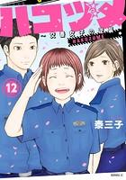 ハコヅメ〜交番女子の逆襲〜 (12)