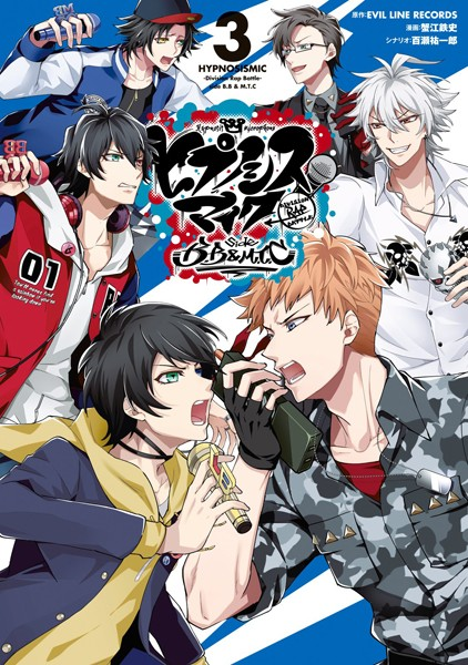 ヒプノシスマイク -Division Rap Battle- side B.B & M.T.C