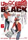 はたらく細胞BLACK (6)