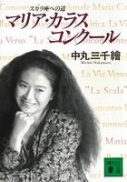 マリア・カラス・コンクール スカラ座への道