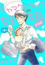 ヒヤマケンタロウの妊娠 育児編 分冊版 (8)