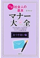 【おつきあい編】図解 社会人の基本 マナー大全
