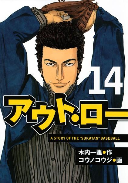 アウト・ロー A STORY OF THE 'SUKATAN' BASEBALL (14)