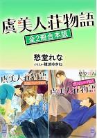 虞美人荘物語シリーズ全2冊合本版