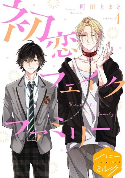 初恋フェイクファミリー 分冊版 (1)