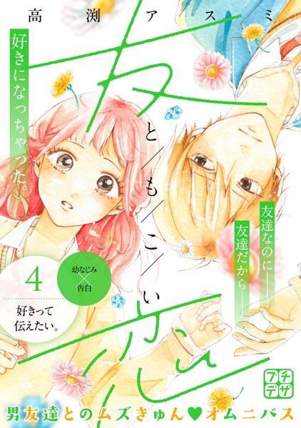 友恋 プチデザ (4)