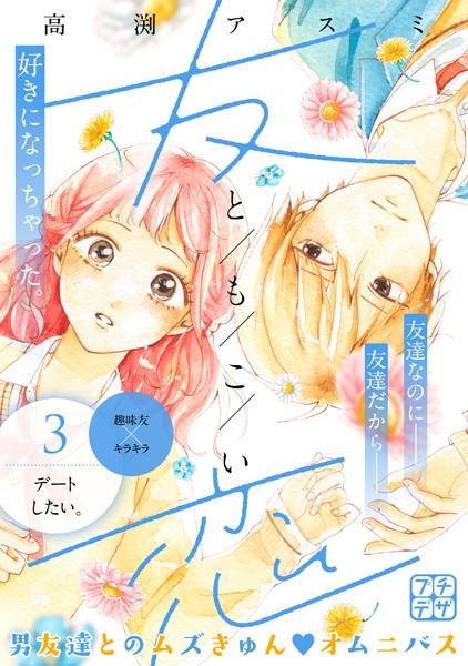 友恋 プチデザ (3)