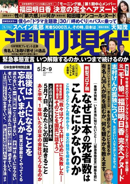 週刊現代 2020年5月2日・9日号