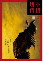 小説現代 2020年 4月号(ライト版)
