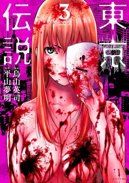 東京伝説 3