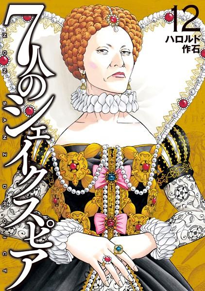 7人のシェイクスピア NON SANZ DROICT (12)