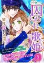 囚われの歌姫 分冊版[ホワイトハートコミック] (5)