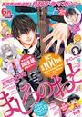 月刊少年マガジン 2020年6月号 [2020年5月2日発売]
