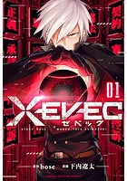 XEVEC