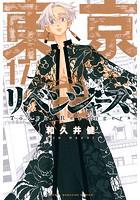東京卍リベンジャーズ (17)