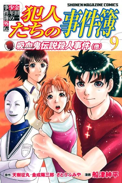 金田一少年の事件簿外伝 犯人たちの事件簿 (9)