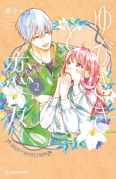 ゆびさきと恋々 (2)