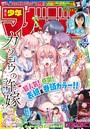 週刊少年マガジン 2020年24号[2020年5月13日発売]
