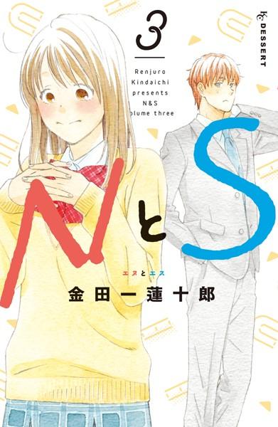 NとS (3)