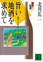 日本全国旨い地酒を求めて 釣竿片手に