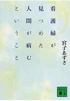 逵玖ュキ蟀ヲ縺瑚ヲ九▽繧√◆莠コ髢薙′逞�繧�縺ィ縺�縺�縺薙→