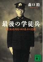 最後の学徒兵 BC級死刑囚・田口泰正の悲劇