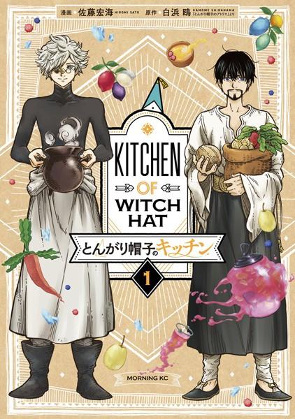 とんがり帽子のキッチン (1)