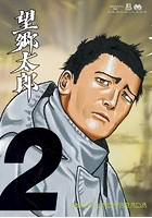望郷太郎 (2)