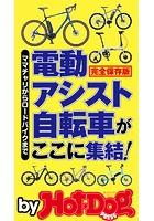 バイホットドッグプレス 電動アシスト自転車がここに集結! 2020年5/15号