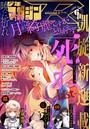 少年マガジンR 2020年6号 [2020年5月20日発売]