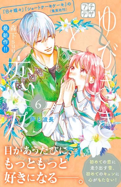 ゆびさきと恋々 プチデザ (6)