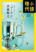 小説現代 2020年 5月号(ライト版)