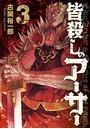 皆殺しのアーサー (3)