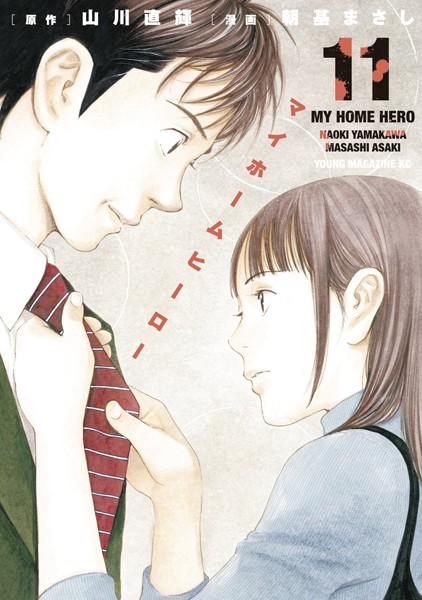 マイホームヒーロー (11)