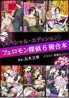 〈スペシャル・エディション〉フェロモン探偵6冊合本