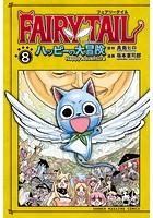 FAIRY TAIL ハッピーの大冒険 (8)