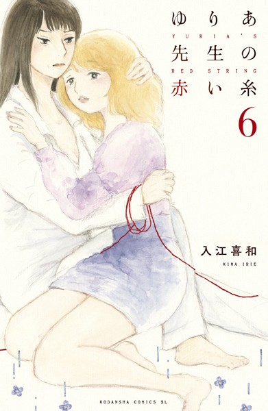 ゆりあ先生の赤い糸 (6)
