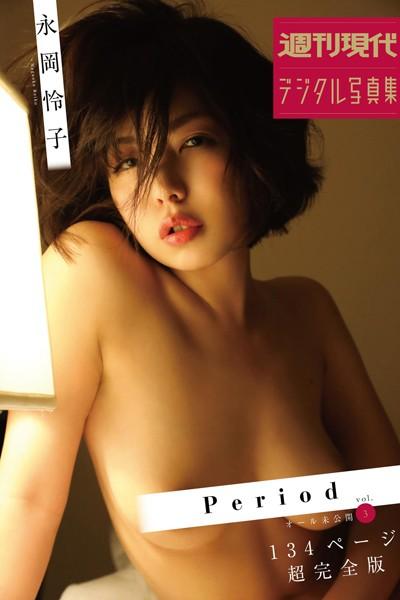 永岡怜子「Period オール未公開 vol.3 134ページ超完全版」 週刊現代デジタル写真集
