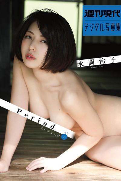 永岡怜子「Period オール未公開 vol.1」 週刊現代デジタル写真集