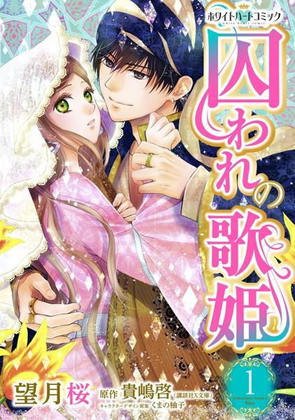 囚われの歌姫[ホワイトハートコミック] (1)