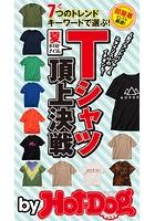 バイホットドッグプレス 夏のマストアイテム Tシャツ頂上決戦 2020年6/5号