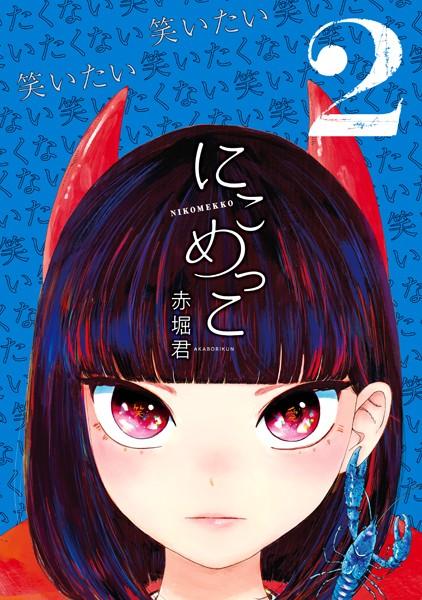 にこめっこ (2)