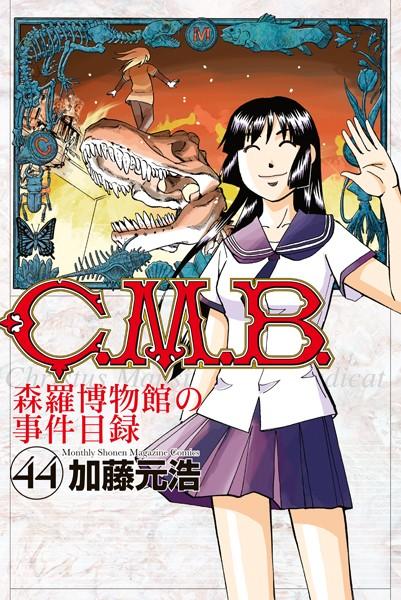 C.M.B.森羅博物館の事件目録 (44)