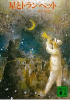 星とトランペット