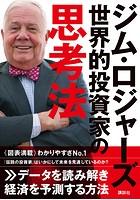 ジム・ロジャーズ 世界的投資家の思考法