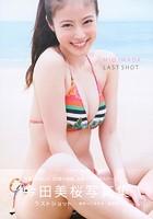 【デジタル版限定カット付き】今田美桜写真集 ラストショット