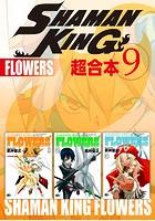 SHAMAN KING 超合本版 (9)