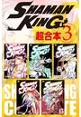 SHAMAN KING 超合本版 (3)